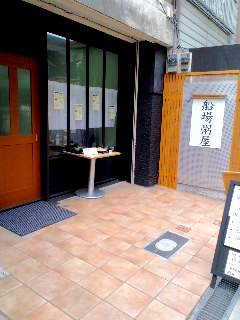 船場粥屋店