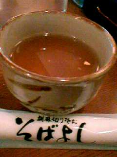 そばよし茶
