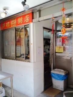 幸福粥店店
