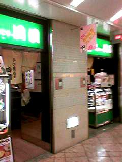 四国うどん店