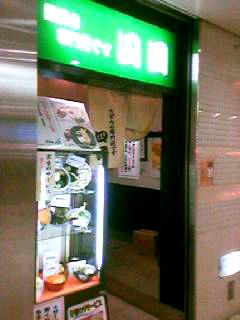 四国うどん店2