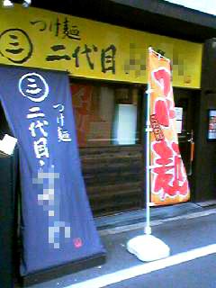 四国うどんつけ麺1モ