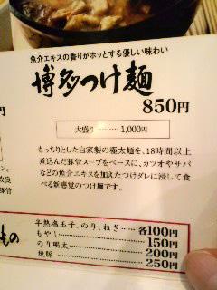 一風堂メニュー3