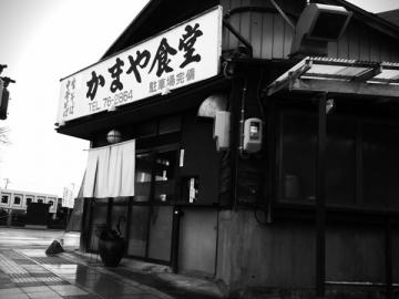 かまや食堂店