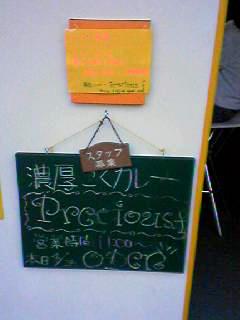 Precious...f黒板