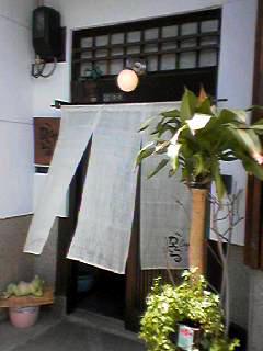 かえるCafe玄関