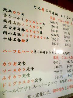 丼本舗メニュー