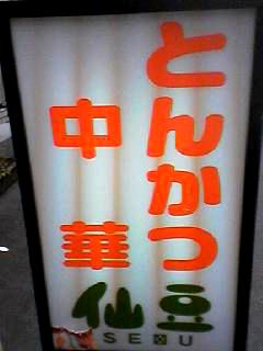 仙豆2看板