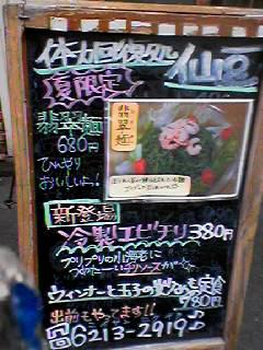 仙豆2黒板