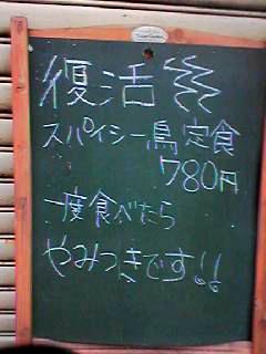 仙豆2黒板2