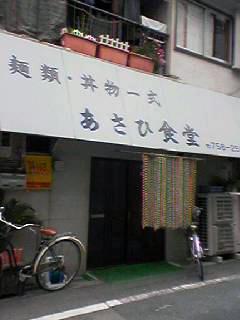 あさひ食堂店
