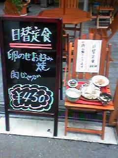 七福館黒板