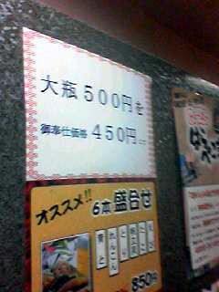 ヨネヤ奉仕価格