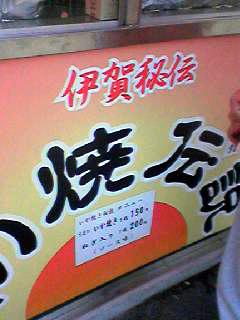 いか焼伝説ロゴ