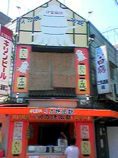 いか焼伝説店