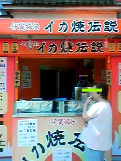 いか焼伝説店2のコピー