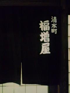 福増屋暖簾