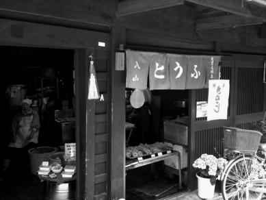 スケロク豆腐屋