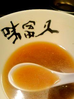 味冨久スープ
