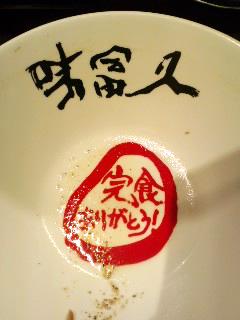 味冨久鉢の底