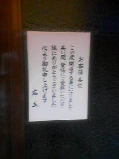 まるしま閉店2