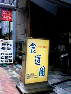 食道園2店