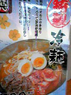鶴心冷麺ポスター