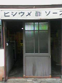 景華園ヒシウメ
