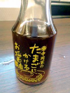 旬の幸醤油