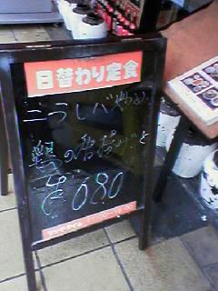 隆盛園黒板