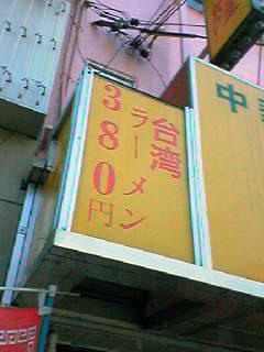 雲隆2テント