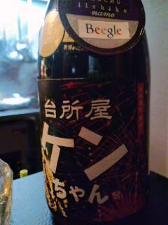 ケンちゃんボトル