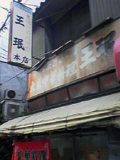 宇鷹酒店王ミン