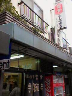 宇鷹酒店店
