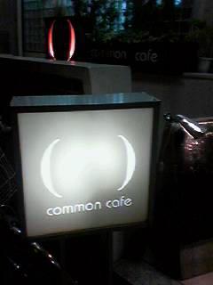 コモンカフェ看板