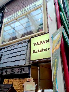 パパン店2