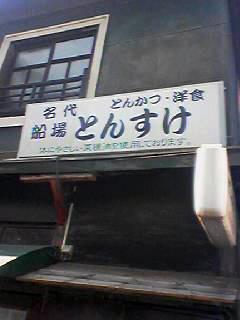 とん助別店