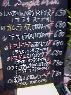 黒門の洋食屋黒板