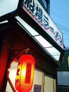 船場ラーメン店