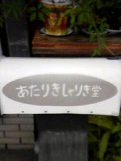 あたりきしゃりき堂ロゴ