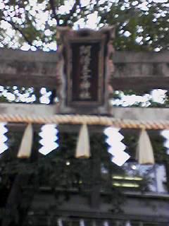 あたりきしゃりき堂神社