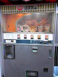 大阪ラーメン自販機