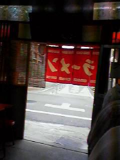 大阪ラーメン暖簾