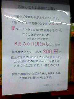 大阪ラーメンお知らせ