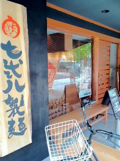 七弐八製麺店2
