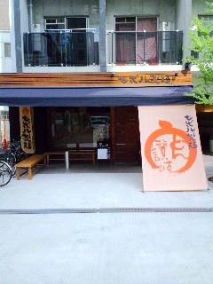 七弐八製麺店