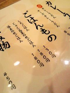 七弐八製麺メニュー