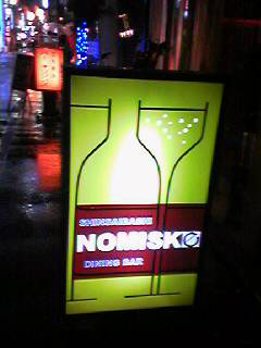 藤三NOMISKE