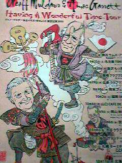 藤三ポスター