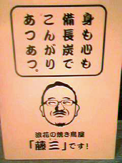 藤三カード